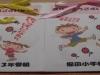 2010年 保田小学校3年生からのお礼の手紙