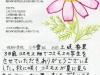 保田小学校5年生全員からお礼状を頂きました。