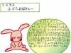 保田小学校3年生全員からお礼状を頂きました。