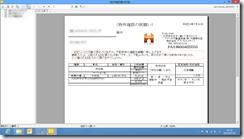 QS_20130718-221353