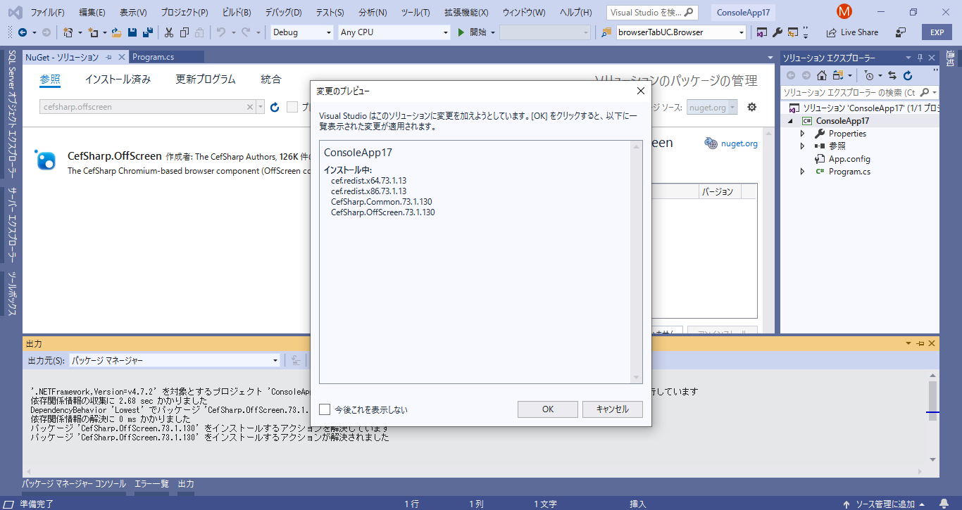 5 CefSharpを使って、ヘッドレスブラウザを作る。 – AGRIMO JP(アグリモ)